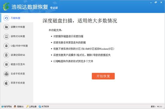 浩视达数据恢复软件官方版