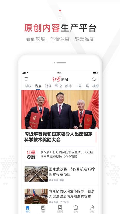红星新闻官方版