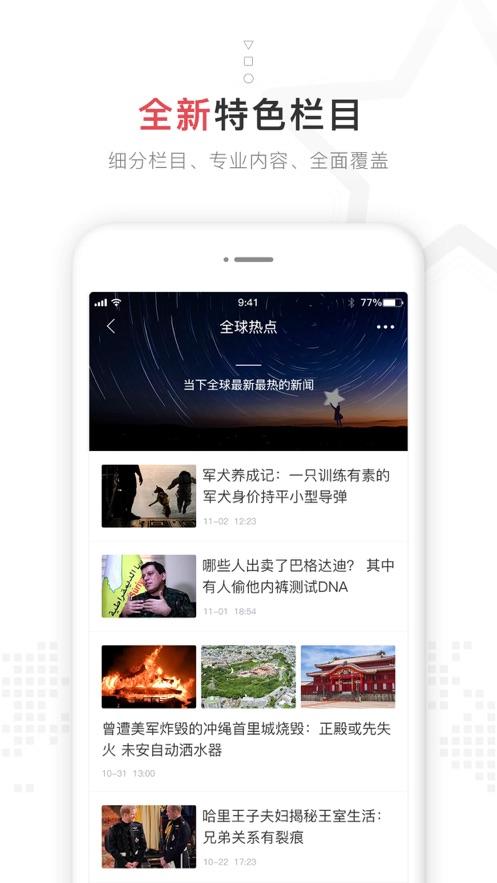 红星新闻app