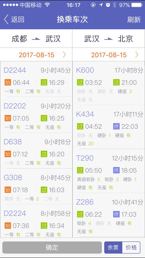 火车票达人app