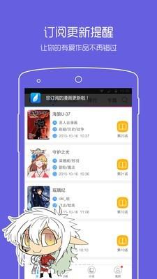动漫之家app官方下载