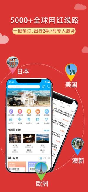 稀饭旅行app