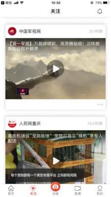人民视频app官方版下载