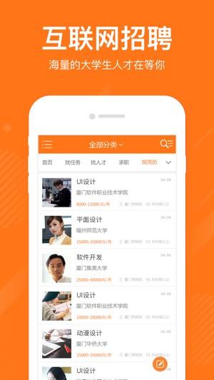 就业园app