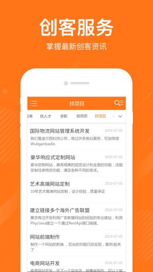 就业园app下载