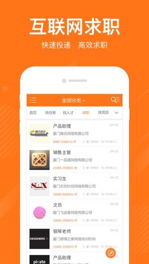 就业园app下载安装