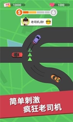 疯狂打车游戏下载