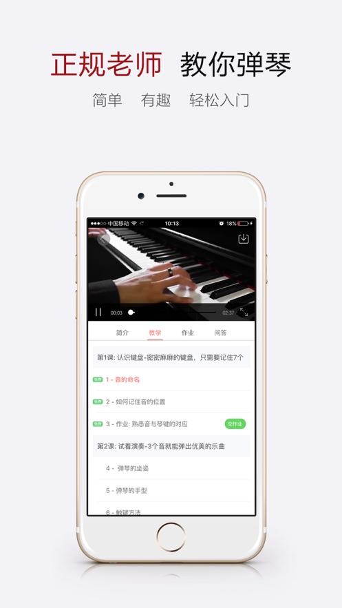 弹琴吧app