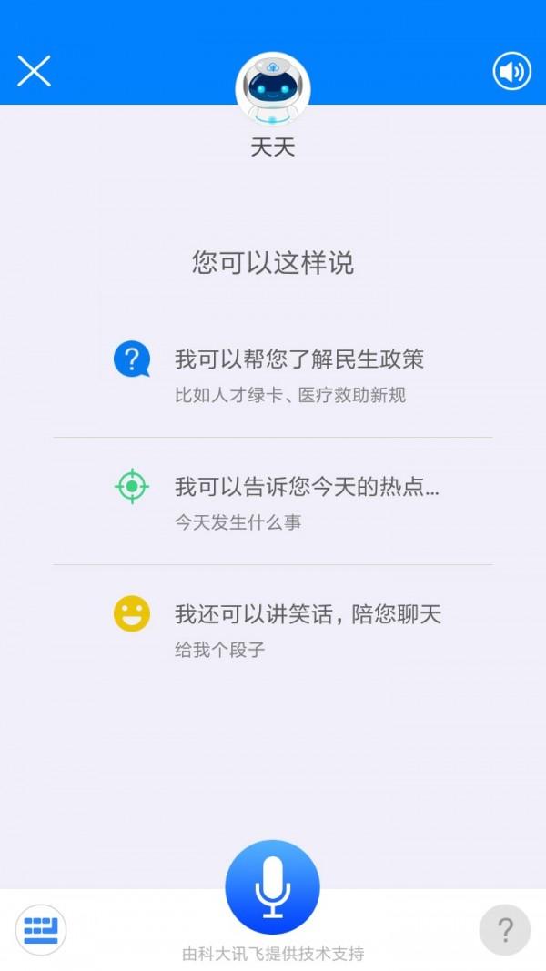 津云app下载