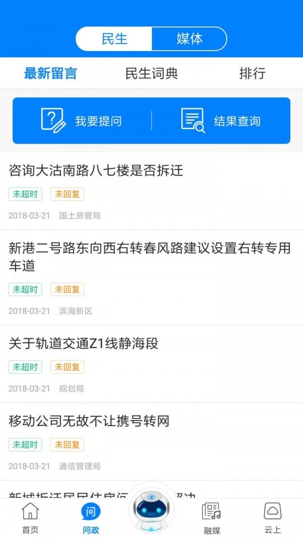 津云app官方下载