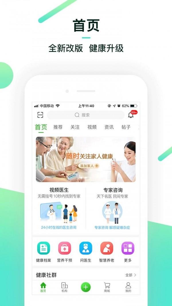 健康管家app下载