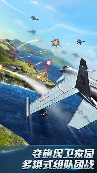 现代空战3D官方版