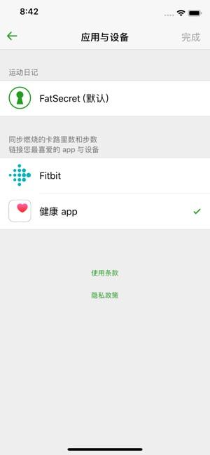fatsecret安卓中文