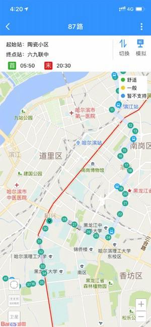 哈尔滨交通出行app