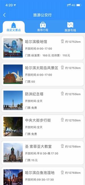 哈尔滨交通出行新版