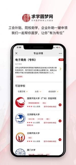求学圆梦app下载