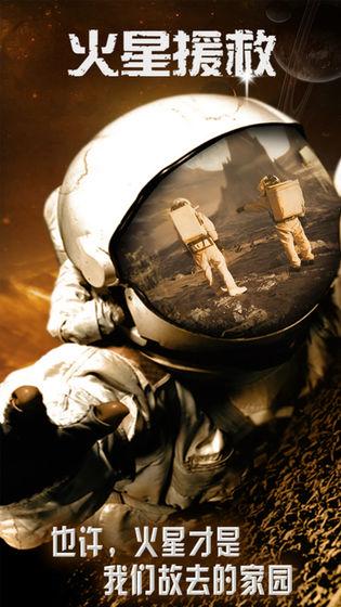 火星援救手游