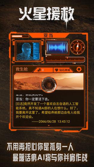 火星援救手游官方版