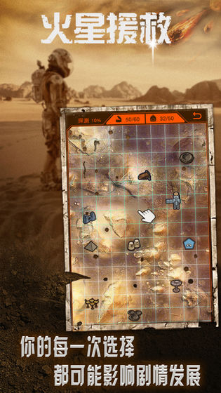 火星援救手游安卓版