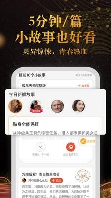 奇迹小说app下载