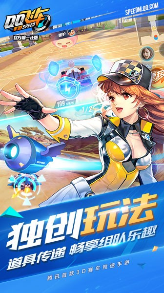 QQ飞车官网版下载