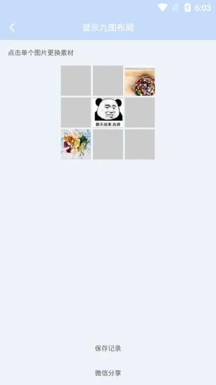 九宫处理app下载