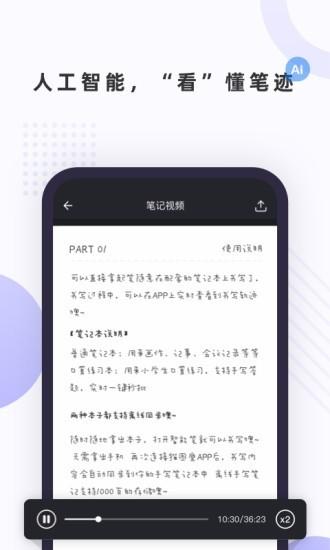 笔声笔记app下载