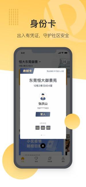 恒大智慧社区app下载