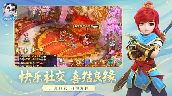 神武4手游电脑版游戏下载
