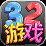 32棋牌游戏安卓版