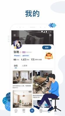 红星美凯龙app3.8版本