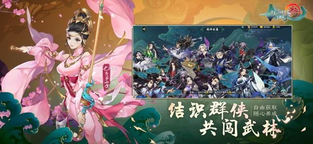 剑网3手游官方版下载