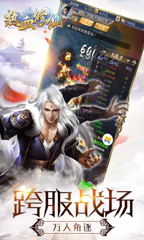 热血修仙H5游戏