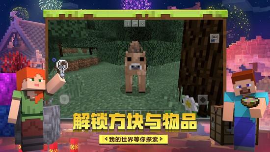 我的世界中国版下载安装