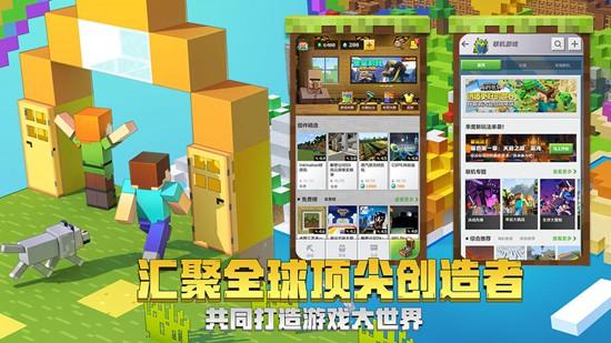 中国版我的世界下载