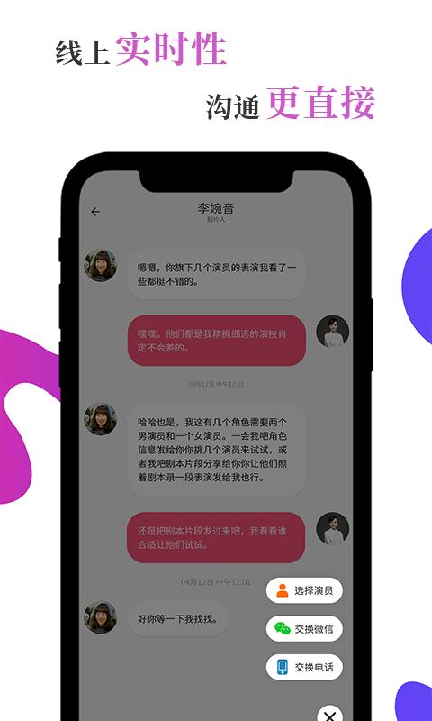 风罗罗选角app