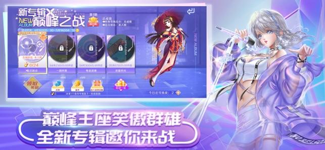 QQ炫舞手游电脑版游戏下载