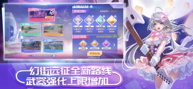 QQ炫舞手游电脑版下载