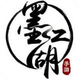 墨江湖  v1.6.0
