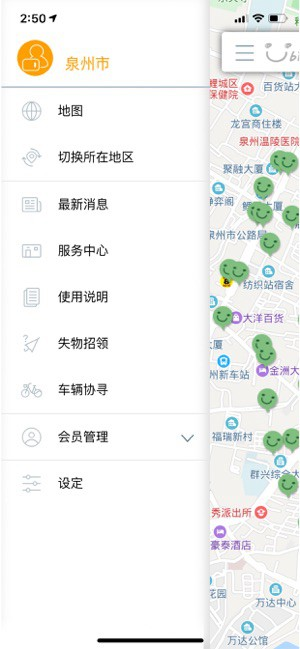 泉州youbike官方下载