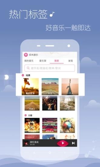 多米音乐app