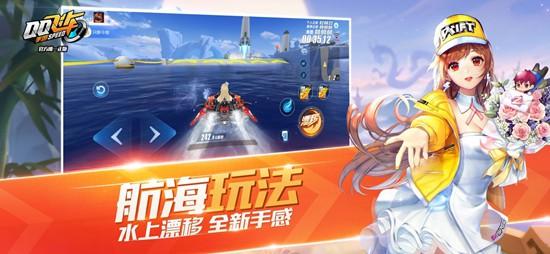 qq飞车手游电脑版下载