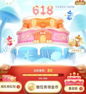 京东叠蛋糕红包怎么提现 618叠蛋糕红包提现方法