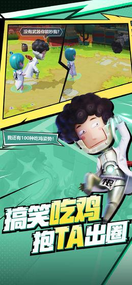 奇葩战斗家下载
