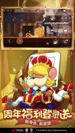 猫和老鼠手游竞技版下载地址