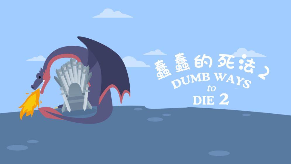 蠢蠢的死法2乐园游戏下载