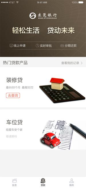 东莞直销银行app下载