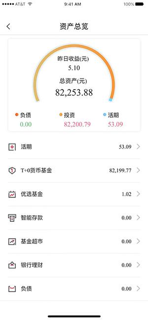 东莞直销银行app安卓版下载