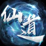 仙道逃亡手游  10.118.1