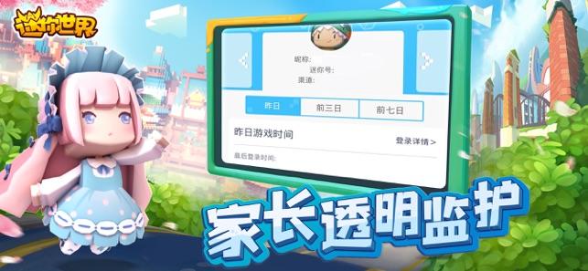 迷你世界六一版游戏下载